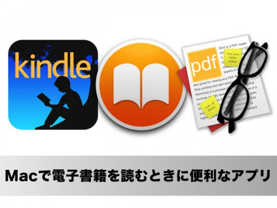 Macで電子書籍を読むときに便利な電子書籍リーダー3選
