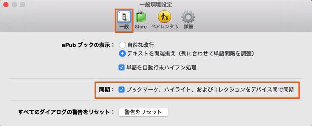 iBooksの「一般」にある「同期」にチェックする