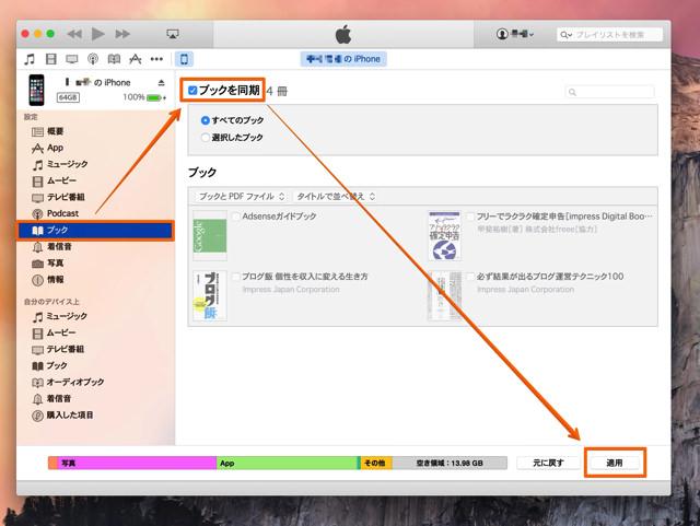 iTunes内にある「ブック」でコンテンツを同期させる