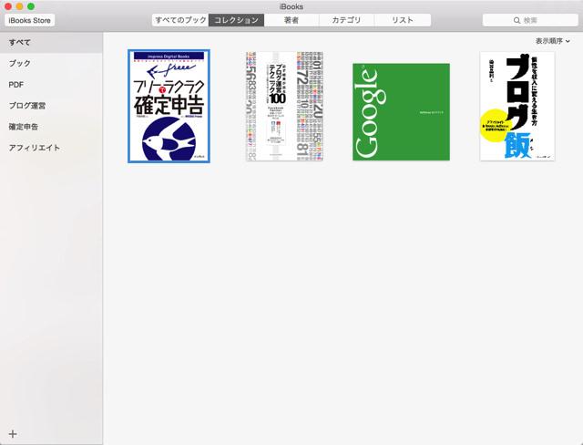 MacのiBooksライブラリ