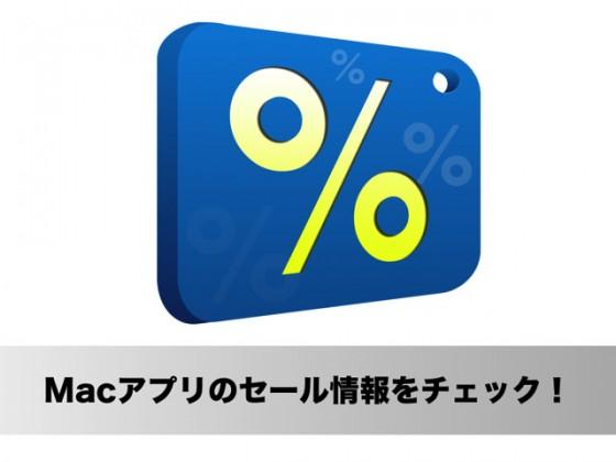 Macアプリの激安セール情報をチェックするなら「Apps On Sale %」がおすすめ!