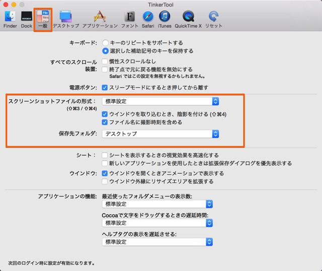 一般タブにある「スクリーンショットファイルの形式」を選択する