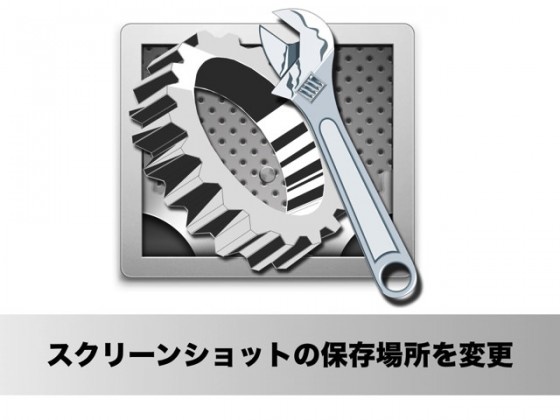 Macのスクリーンショットの保存場所をDropboxに変更する方法