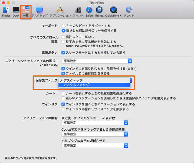Change location screen shot mac dropbox2