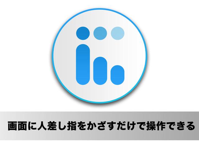 鳥肌モン!Macの画面に人差し指をかざすだけで iTunes や QuickTime Player を操作できるアプリ「ControlAir」がスゴイ!