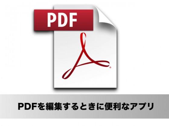 MacでPDFを読んだり編集するときに役立つ最強アプリを5つ選びました。