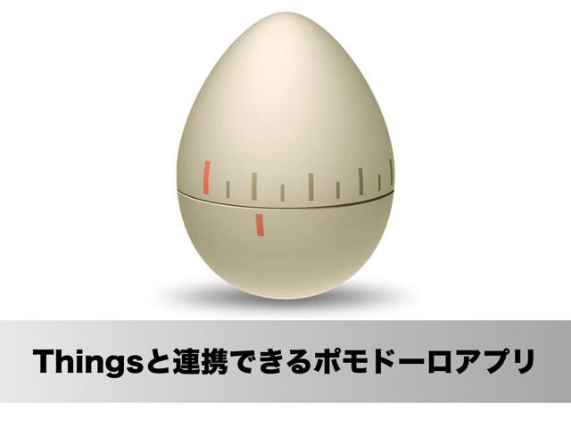 Macのタスク管理アプリ「Things」と連携できるポモドーロテクニックツール「Eggscellent」