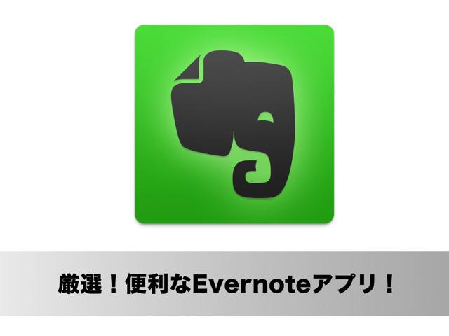 Evernoteと連携させて使うと便利なMacアプリまとめ