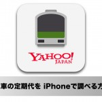 無料で検索!電車の定期代をiPhoneアプリで調べる方法