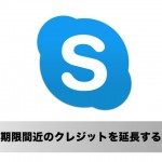 Skypeクレジットの有効期限は180日。期限切れ間近のSkypeクレジットの使用期限を延長させる方法。