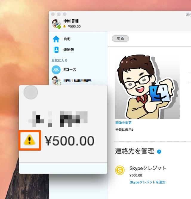 Skypeクレジットの有効期限が近くなるとアラートが表示される