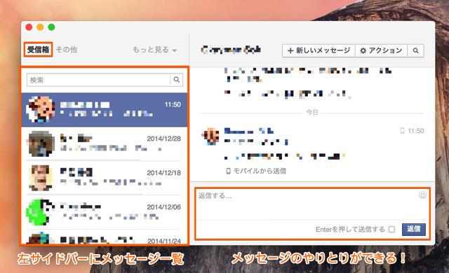 Facebookのメッセージの送受信ができる