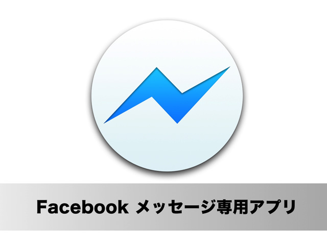 MacでFacebookのメッセージを送受信できるMessenger(メッセンジャー)アプリ「Goofy」
