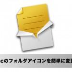 超簡単!Macのフォルダアイコンを好きな画像に変更できるアプリ「Icon Change」