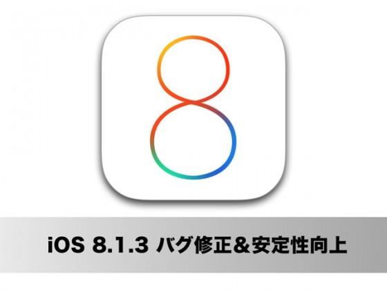 Apple、「iOS 8.1.3」をリリース