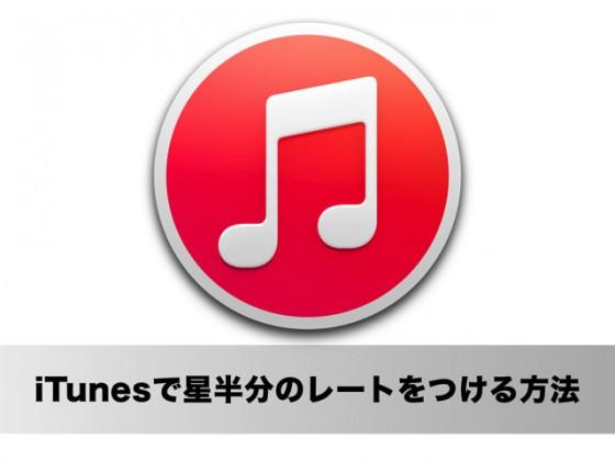 iTunes内の音楽や映画に星半分のレートをつける方法が地味に便利!