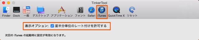 TinkerToolの「iTunes」タブ内で星半分のレート付けを設定する