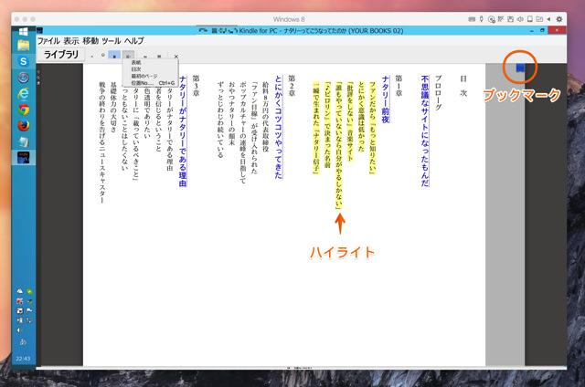 マンガや文芸書などのKindleをMacで読むことができる