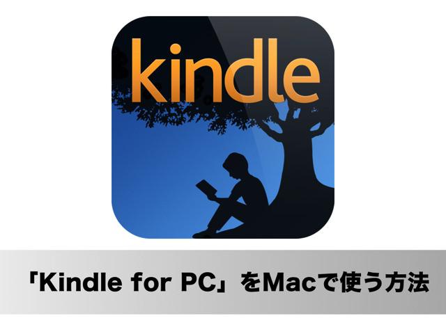 「Kindle for PC」をMacで使う方法。仮想環境があればMacでもKindle本が快適に読める!