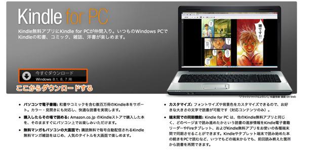 Kindle for PC をWindows にインストールする