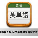 無料とは思えない!Macで英単語を勉強できるアプリ「究極英単語」がかなり使える!