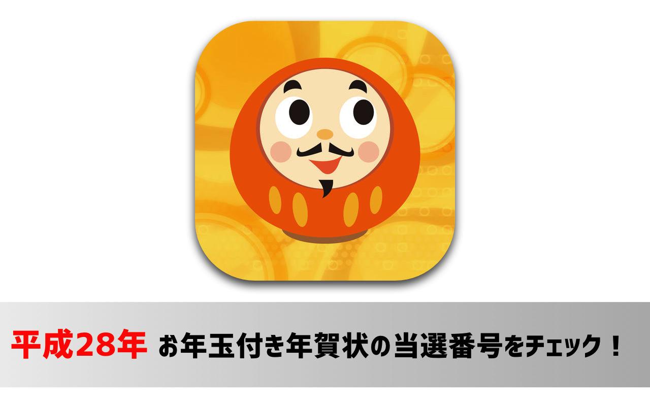 平成28年(2016年)のお年玉付き年賀状の当選番号を調べられるiPhoneアプリ「お年玉チェッカー」が超便利!
