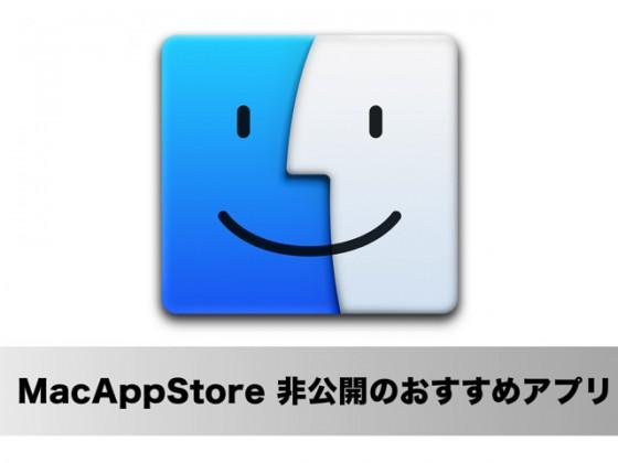 知らないと損する!Mac App Store 非公開のおすすめアプリ18選