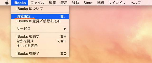 iBooksの環境設定を選択する