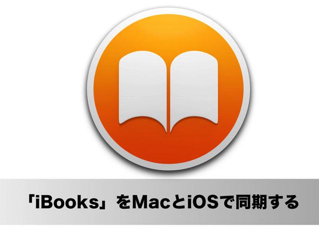 「iBooks」のPDFやePubファイルをMacとiPhone間で同期(共有)させる方法
