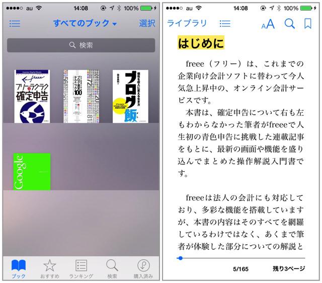 iPhoneのiBooksライブラリ