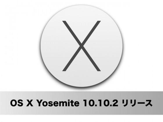 Apple、「OS X アップデート 10.10.2」をリリース