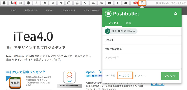 Safari の機能拡張からも特定のデバイスを指定して共有できる