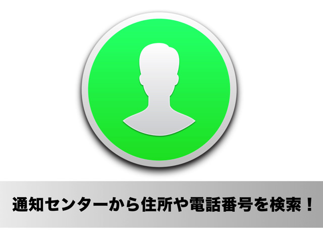Macの連絡先に保存した電話番号や住所を通知センターから検索できるアプリ「QuickContacts」