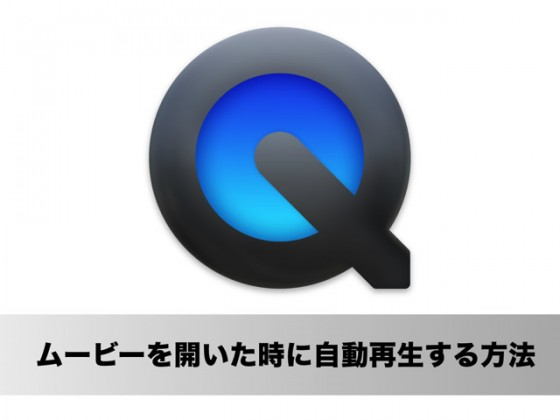 Macの「QuickTime Player」でムービーを開いたときに自動的に再生する方法