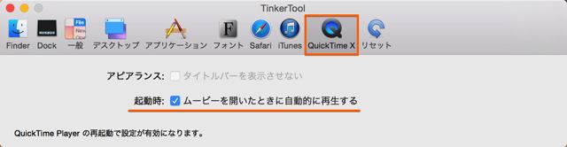 TinkerTool の QuickTime Player の自動再生を有効にする