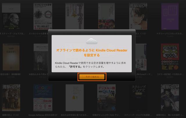 オフラインでも読めるように「Kindle Cloud Reader」を設定する