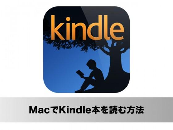 MacでKindle本を読む方法。とりあえずマンガであればMacで読めます。