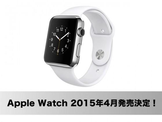 Apple Watch、2015年4月発売へ