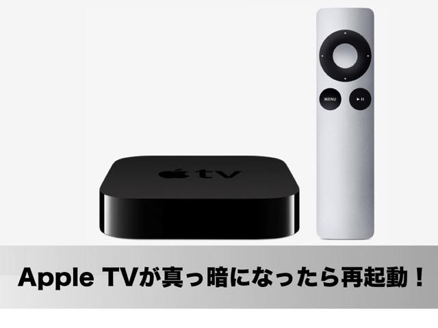 Apple TV と接続したテレビ画面が真っ暗(ブラックアウト)になって動かなくなったときの対処法