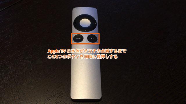 メニューボタンと再生ボタンをApple TV本体が点滅するまで同時に長押しする