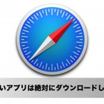 MacのSafariでネットサーフィン中に「ウイルスを検出」という画面がいきなり表示された時の対処法