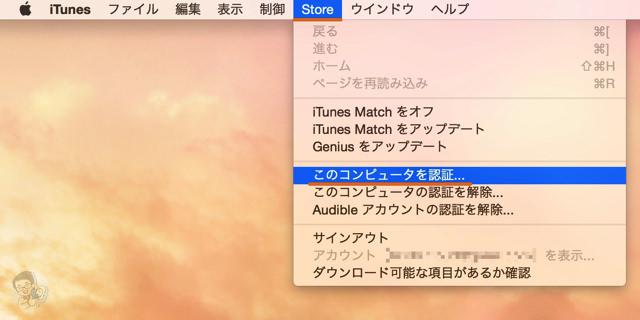 iTunes Store でのコンピュータ認証設定
