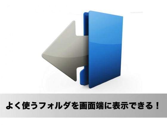 Macの画面端からよく使うフォルダやファイルを表示できるアプリ「SideFolders」