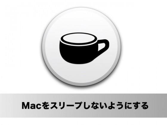 これは便利!Macのスリープ設定を簡単に解除できるアプリ「Theine」