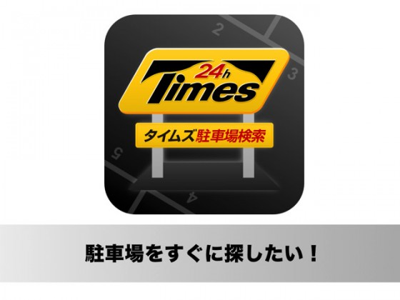 今すぐ駐車場を使いたい時に便利!満空情報もリアルタイムでわかる iPhoneアプリ「タイムズ駐車場検索」