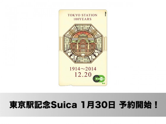 「東京駅開業100周年記念Suica」2015年1月30日 午前10時から予約開始!