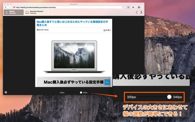 モバイルデバイスの大きさに合わせて画面幅を調整できる