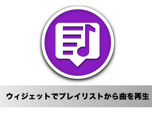 通知センターのウィジェットからiTunesのプレイリストを選んで音楽を再生できるMacアプリ「WidgeTunes」