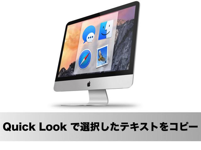 こんな小技があったのか!Macの「Quick Look(クイックルック)」で選択したテキストをコピーする方法が地味に便利!