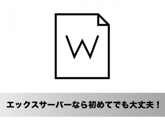 エックスサーバーなら初心者でも簡単!ワードプレス(WordPress)でブログを始めよう。